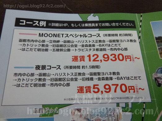 GRAYファンも必見!函館観光にモーモータクシー018