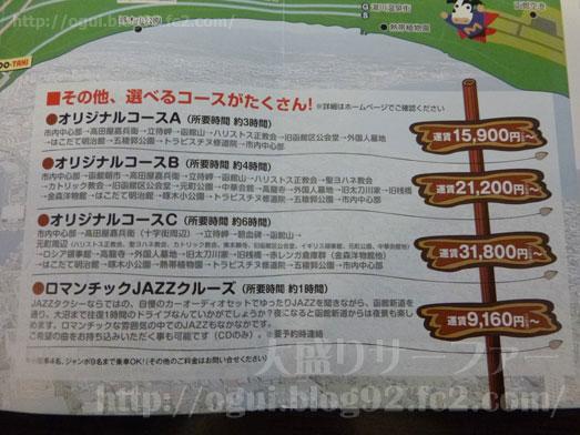 GRAYファンも必見!函館観光にモーモータクシー019