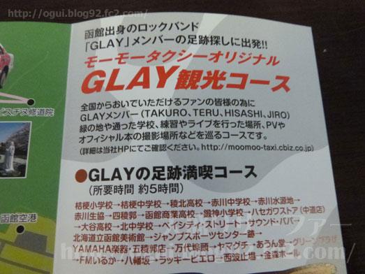 GRAYファンも必見!函館観光にモーモータクシー020