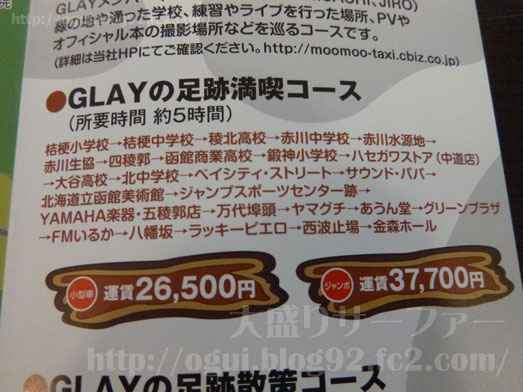GRAYファンも必見!函館観光にモーモータクシー021