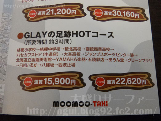 GRAYファンも必見!函館観光にモーモータクシー022
