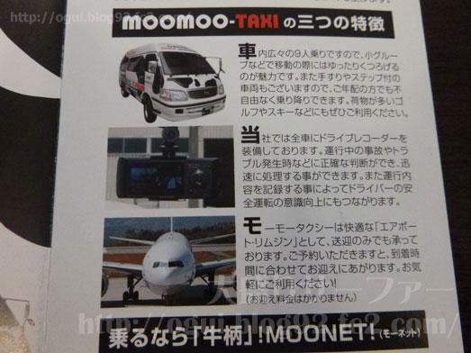 GRAYファンも必見!函館観光にモーモータクシー023