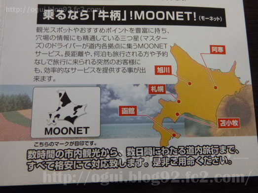 GRAYファンも必見!函館観光にモーモータクシー024