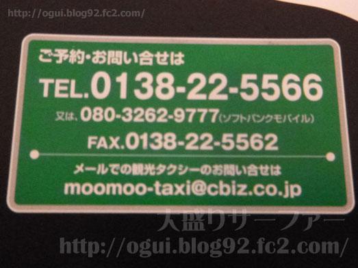 GRAYファンも必見!函館観光にモーモータクシー025