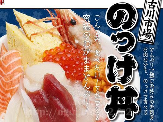 青森魚菜センターのっけ丼ネタ乗せ放題わがまま丼003