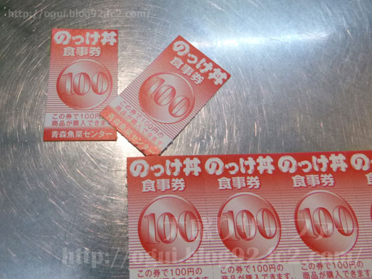青森魚菜センターのっけ丼ネタ乗せ放題わがまま丼009
