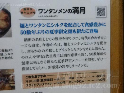 酒田ラーメン満月のワンタンメン016