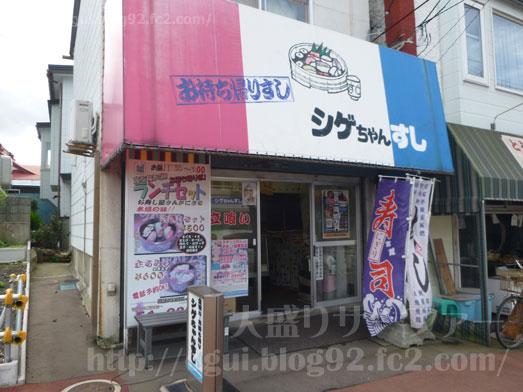 函館穴場寿司グルメシゲちゃんすし500円ランチ006