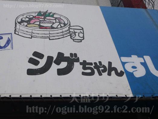 函館穴場寿司グルメシゲちゃんすし500円ランチ007