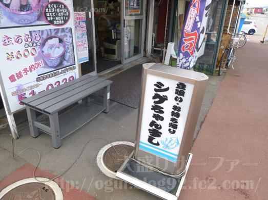 函館穴場寿司グルメシゲちゃんすし500円ランチ008