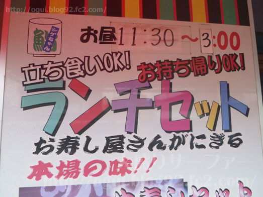 函館穴場寿司グルメシゲちゃんすし500円ランチ010