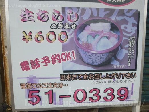 函館穴場寿司グルメシゲちゃんすし500円ランチ012