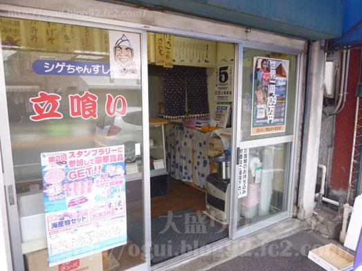 函館穴場寿司グルメシゲちゃんすし500円ランチ013
