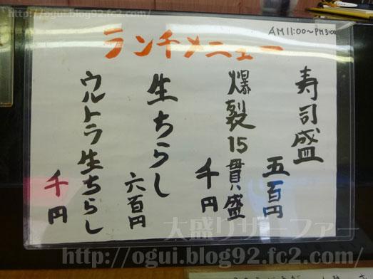 函館穴場寿司グルメシゲちゃんすし500円ランチ016