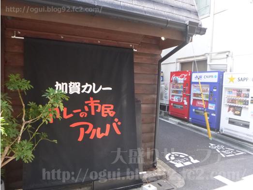 秋葉原焼肉丼たどんのBIG丼002