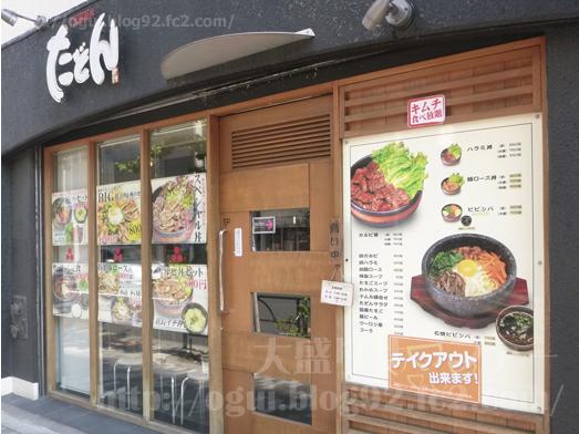 秋葉原焼肉丼たどんのBIG丼006