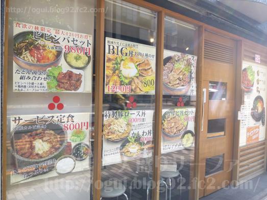 秋葉原焼肉丼たどんのBIG丼007