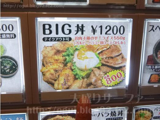 秋葉原焼肉丼たどんのBIG丼011