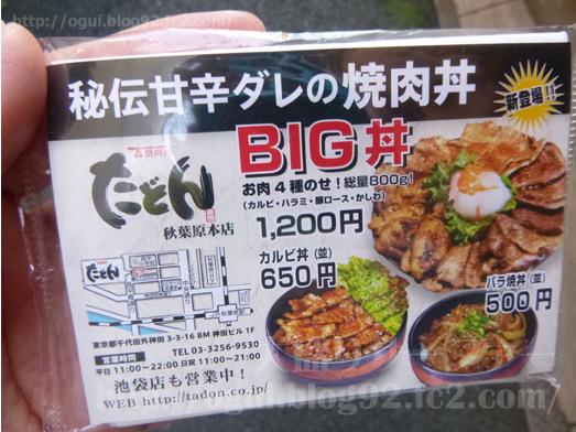 秋葉原焼肉丼たどんのBIG丼029