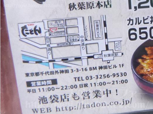 秋葉原焼肉丼たどんのBIG丼030