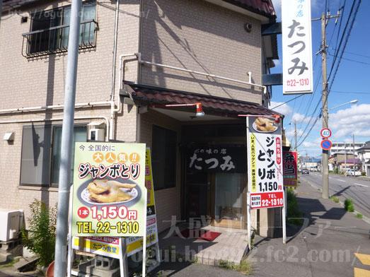 函館デカ盛り3大聖地たつみ食堂のメニュー紹介002