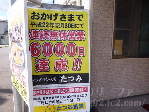 函館デカ盛り3大聖地たつみ食堂のメニュー紹介005