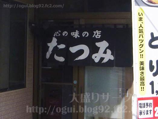 函館デカ盛り3大聖地たつみ食堂のメニュー紹介006