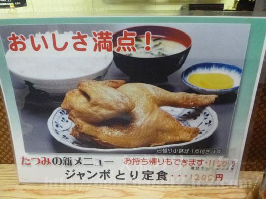 函館デカ盛り3大聖地たつみ食堂のメニュー紹介009