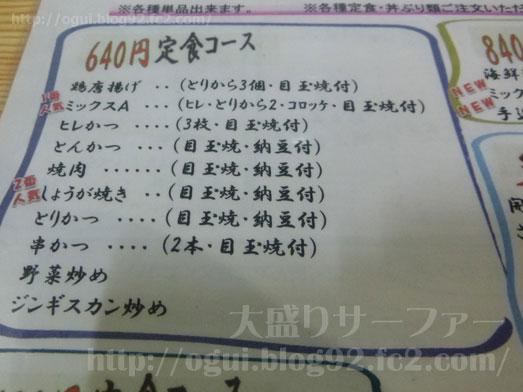 函館デカ盛り3大聖地たつみ食堂のメニュー紹介010