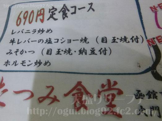 函館デカ盛り3大聖地たつみ食堂のメニュー紹介011