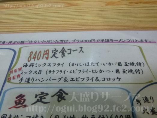 函館デカ盛り3大聖地たつみ食堂のメニュー紹介012