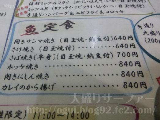 函館デカ盛り3大聖地たつみ食堂のメニュー紹介013