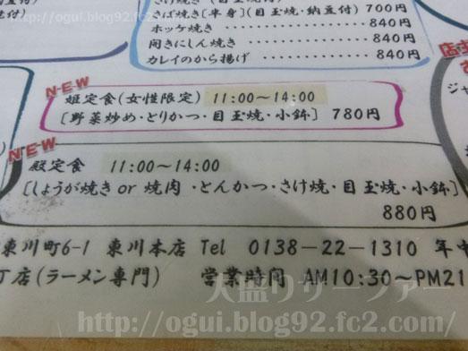 函館デカ盛り3大聖地たつみ食堂のメニュー紹介014