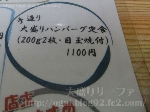 函館デカ盛り3大聖地たつみ食堂のメニュー紹介015