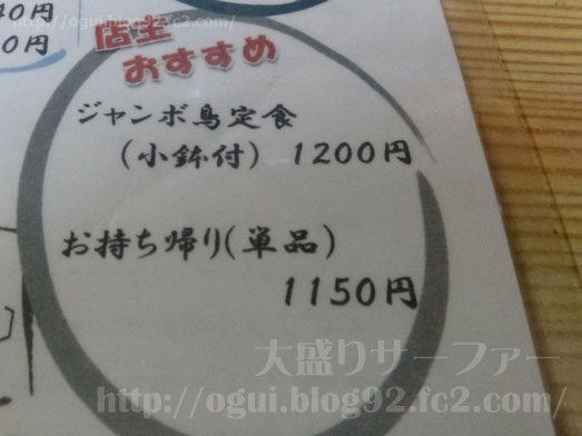 函館デカ盛り3大聖地たつみ食堂のメニュー紹介016