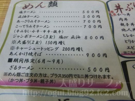 函館デカ盛り3大聖地たつみ食堂のメニュー紹介017