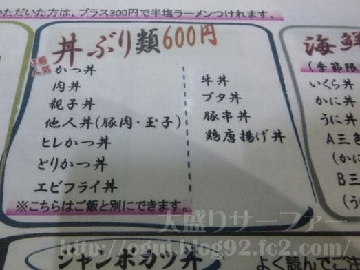 函館デカ盛り3大聖地たつみ食堂のメニュー紹介018