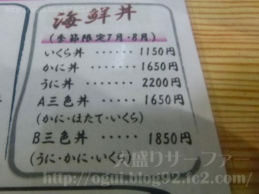 函館デカ盛り3大聖地たつみ食堂のメニュー紹介019