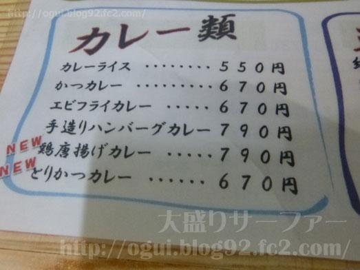 函館デカ盛り3大聖地たつみ食堂のメニュー紹介020