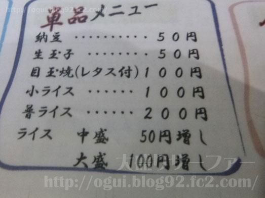 函館デカ盛り3大聖地たつみ食堂のメニュー紹介021
