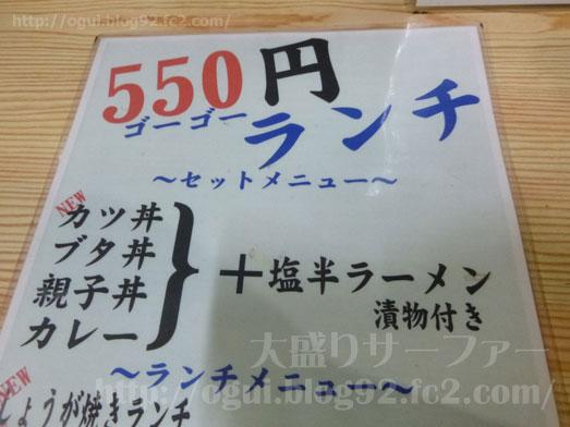 函館デカ盛り3大聖地たつみ食堂のメニュー紹介023