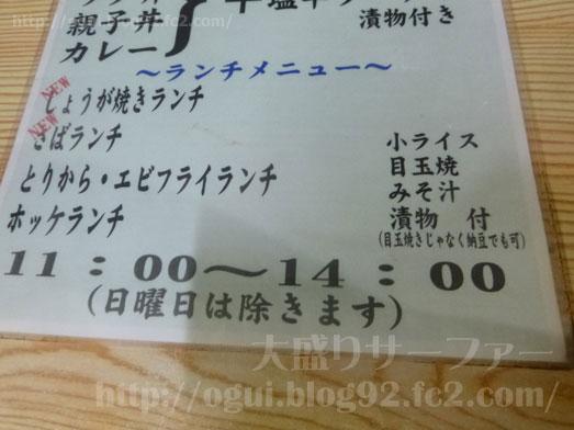 函館デカ盛り3大聖地たつみ食堂のメニュー紹介024