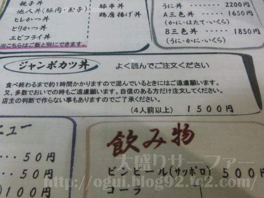 函館デカ盛り3大聖地たつみ食堂のメニュー紹介025