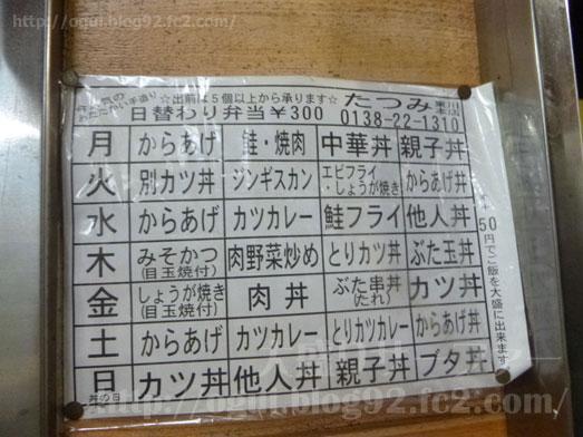 函館デカ盛り3大聖地たつみ食堂のメニュー紹介026