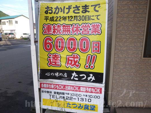 函館たつみ食堂ジャンボとり定食やランチメニュー028