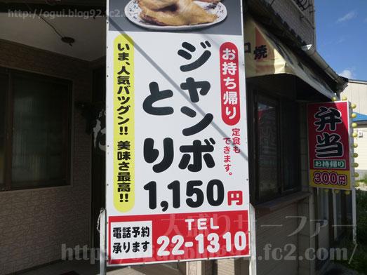 函館たつみ食堂ジャンボとり定食やランチメニュー029