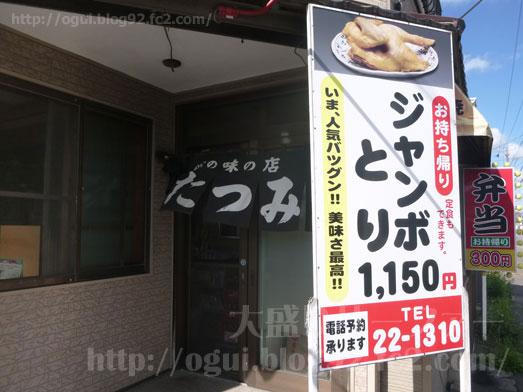 函館たつみ食堂ジャンボとり定食やランチメニュー030