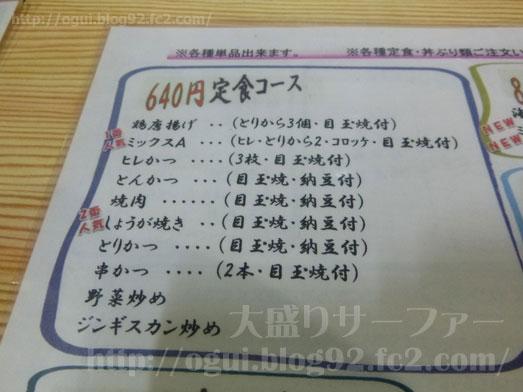 函館たつみ食堂ジャンボとり定食やランチメニュー031
