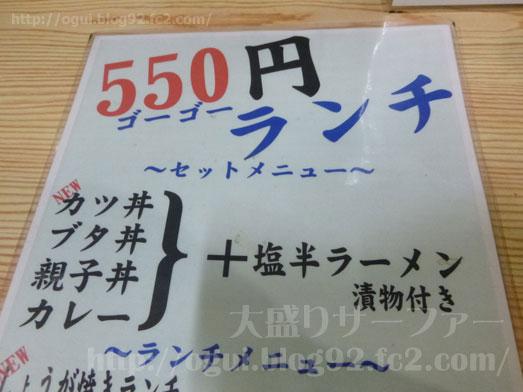 函館たつみ食堂ジャンボとり定食やランチメニュー034