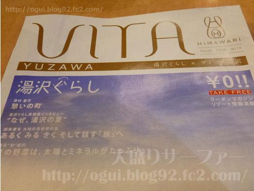 越後湯沢お食事処菊新のメニュー002